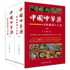 中国中草药彩色图鉴大全集(套装上下册)