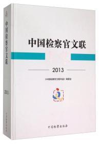 中国检察官文联年鉴:2013