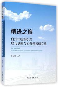 精进之旅:台州市检察机关理论创新与实务探索撷英集