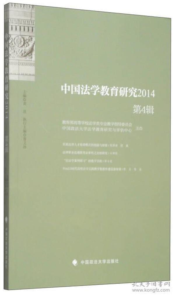 中国法学教育研究2014第4辑
