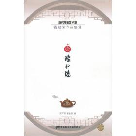 当代陶瓷艺术家钱建荣作品鉴赏:壶臻妙境