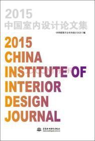 2015中国室内设计论文集