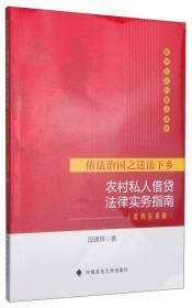 正版微残-农村私人借贷法律实务指南 案例应用版CS9787562059240