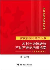正版图书 农村土地流转与不动产登记法律指南 案例应用版 路正 中国政法大学出版社