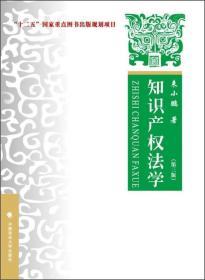 知识产权法学(第三版)