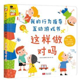 这样做对吗 专著 北京小红花图书工作室编 zhe yang zuo dui ma