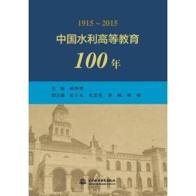 1915-2015-中国水利高等教育100年 姚纬明 中国水利水电出版