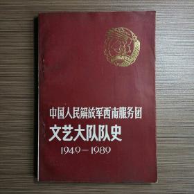 中国人民解放军西南服务团文艺大队队史 1949-1989