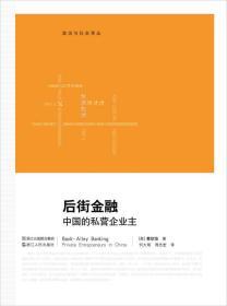 后街金融:中国的私营企业主