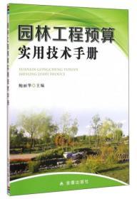 园林工程预算实用技术手册