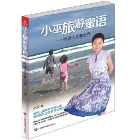 小巫旅游蜜语:带孩子丈量世界