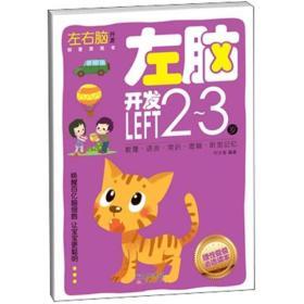 左右脑开发创意游戏书:左脑开发(2~3岁)