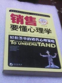 销售要懂心理学:心理学走进生活丛书