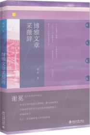 博雅文章采薇辞