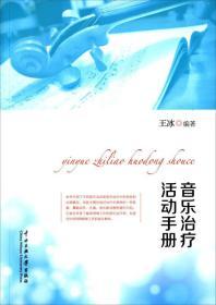 音乐治疗活动手册