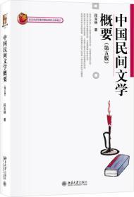 中国民间文学概要(第五版):博雅大学堂·文学