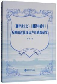 《翻译老乞大》、《翻译朴通事》反映的近代汉语声母系统研究