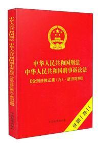 中华人民共和国刑法中华人民共和国刑事诉讼法 含刑法修正案(九)新旧对照