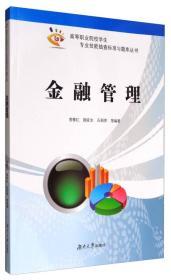 金融管理/高等职业院校学生专业技能抽查标准与题库丛书