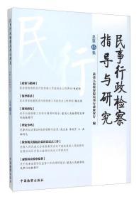 民事行政检察指导与研究(总第15集)