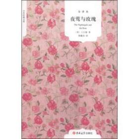 民国阅读:夜莺与玫瑰