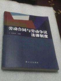 劳动合同与劳动争议法律制度(本书著者签名赠语本)