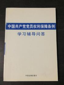 中国共产党党员权利保障条例学习辅导问答 【馆藏书】
