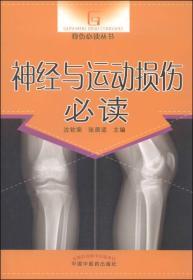 骨伤必读从书:神经与运动损伤必读