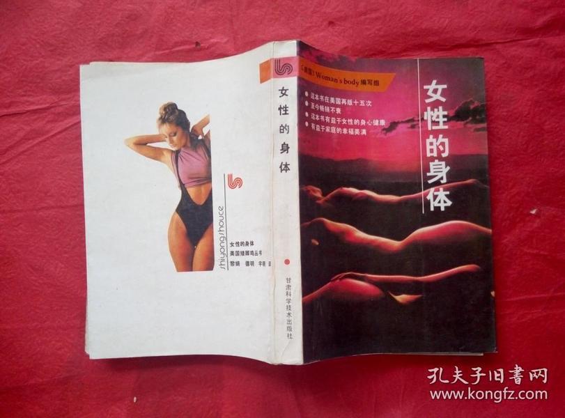 女性的身体