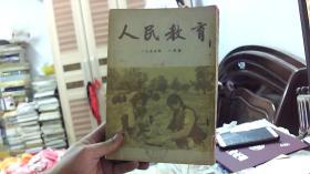 人民教育【1955年第1-6期,合订本】(16开,85品)西租屋东墙2-B-48