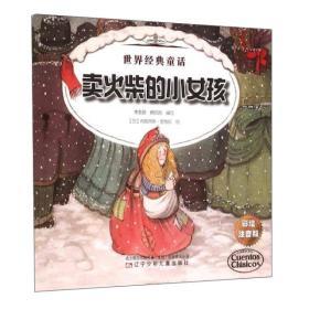 卖火柴的小女孩狼和七只小羊(彩绘注音版)/世界经典童话