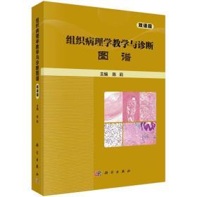 组织病理学教学与诊断图谱(双语版)