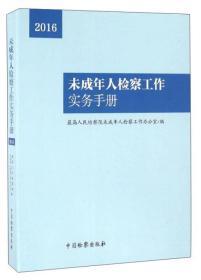 未成年人检察工作实务手册(2016)