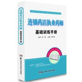 连锁药店执业药师基础训练手册