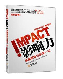 影响力:卓越领导力改变一切