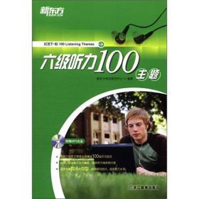 新东方:六级听力100主题