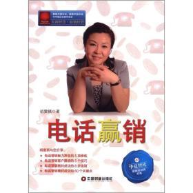 华夏智库·金牌培训师书系:电话赢销