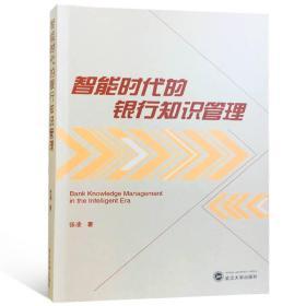 智能时代的银行知识管理武汉大学张凌9787307201798