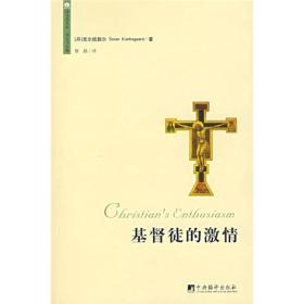 基督徒的激情 丹克尔凯郭尔 ,鲁路 中央编译出版社