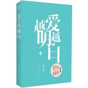 越爱越明白9787511320025 麦小麦 中国华侨出版社