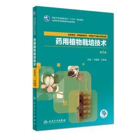 药用植物栽培技术(第3版/高职中药/配增值)