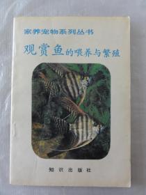 观赏鱼的喂养与繁殖(家养宠物系列丛书)