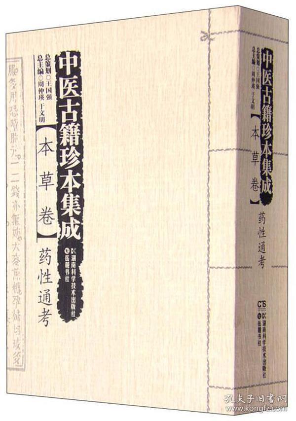 中医古籍珍本集成:本草卷·药性通考