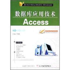 21世纪中等职业学校系列计算机规划教材·数据库应用技术:Access