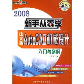 新手从零学Auto CAD机械设计入门与案例(中文版)