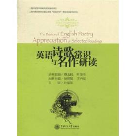 英语诗歌常识与名作研读