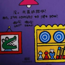 鳄鱼先生立体游戏屋