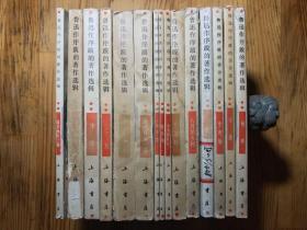 鲁迅作序跋的著作选辑 全15册 品相见图 内页无写划