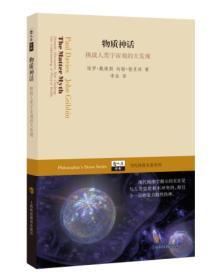 新书--哲人石丛书·当代科普名著系列:物质神话·挑战人类宇宙观的大发现