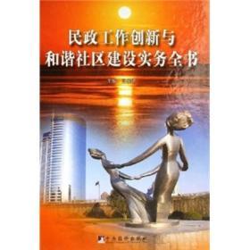 锦绣中华养生全典(全三册)